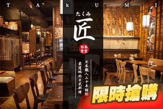 只要548元起,即可享有【日本食堂TAkUMI】A.日本食堂匠尊榮雙人套餐 / B.主廚激推!北海豪華雙人套餐