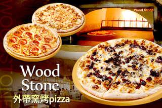 只要188元起,即可享有【WOODSTONE】A.窯烤pizza超值外帶任選一 / B.窯烤pizza超值外帶任選二