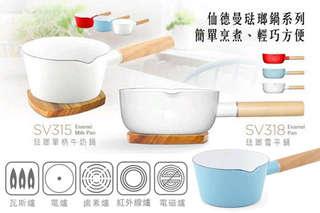 只要530元起,即可享有【仙德曼SADOMAIN】日本監製琺瑯質感鑄鐵鍋-牛奶鍋15cm/雪平鍋18cm等組合,顏色可選:經典白/天空藍/復古紅