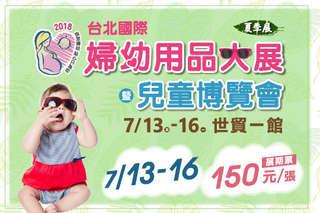 只要150元,即可享有【台北婦幼用品大展暨兒童博覽會】展期親子一大一小入場資格