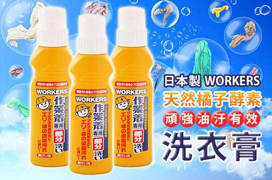 每入只要149元起,即可享有【日本製WORKERS】天然橘子酵素頑強油汙有效洗衣膏〈1入/3入/6入/12入/18入/25入〉