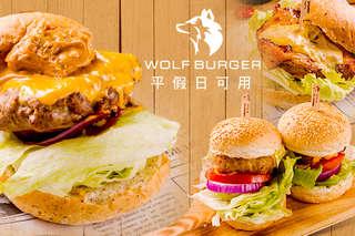 只要105元,即可享有【狼堡 Wolf Burger】平假日可抵用150元消費金額(酒類不適用)〈特別推薦:紐澳良烤雞腿堡、花生醬起司牛肉堡、小牛小豬一起跑、英式炸魚、派對拼盤〉