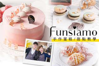 只要750元起,即可享有【Funsiamo】A.人氣的首選Funsiamo歡樂氣氛的幸福感受-童心未泯讓我們在餐桌上的COLOR PLAY手作蛋糕(手作時間全程約90~150分) / B.人氣的首選Funsiamo午後甜點-充滿幸福的香味(手作時間全程90分)