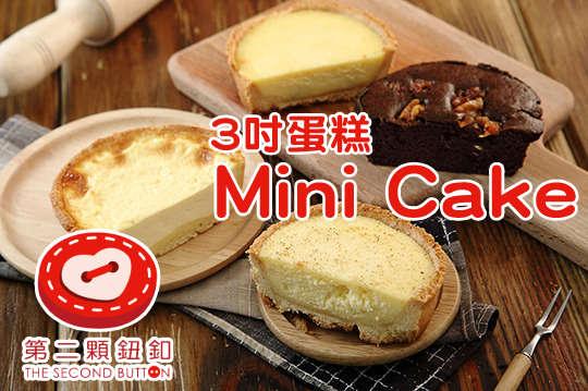 每盒只要89元起,即可享有【第二顆鈕釦】Mini Cake 3吋蛋糕〈4盒/6盒/8盒/12盒/60盒,口味可選:帕瑪森乳酪/香蕉布朗尼/燒烤乳酪/德國烤布丁〉