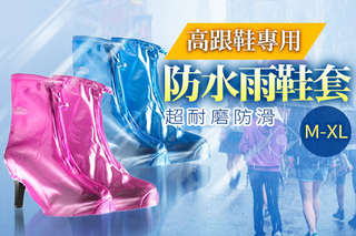 每入只要89元起,即可享有超耐磨防滑高跟鞋專用款防水雨鞋套〈任選1入/2入/4入/8入/12入/16入/20入/24入,款式可選:高跟藍色M/高跟藍色L/高跟藍色XL/高跟粉色M/高跟粉色L/高跟粉色XL〉