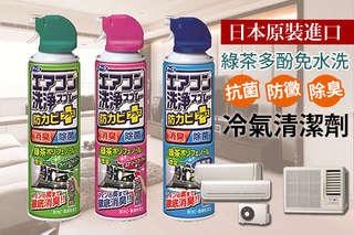 每入只要179元起,即可享有日本原裝進口-綠茶多酚免水洗抗菌防黴除臭冷氣清潔劑〈2入/4入/5入/8入/12入,款式可選:藍(無香味)/紅(芬芳花香)/綠(清新森林)〉
