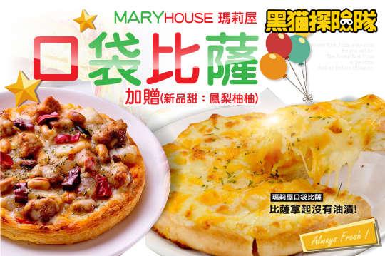 每入只要67元起,即可享有【瑪莉屋】口袋比薩〈7入/14入,多種口味可選〉各方案另加贈1入(口味為新品甜Pizza:鳳梨柚柚)