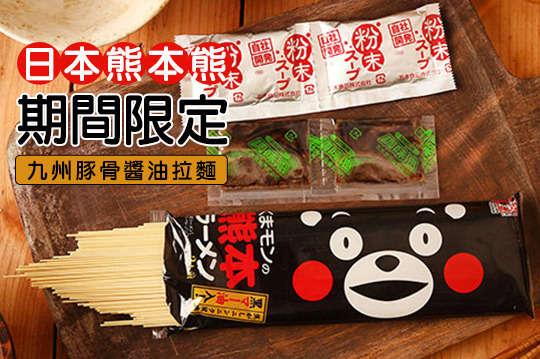 每包只要70元起,即可享有日本熊本熊-期間限定九州豚骨醬油拉麵〈1包/2包/5包/8包/12包〉