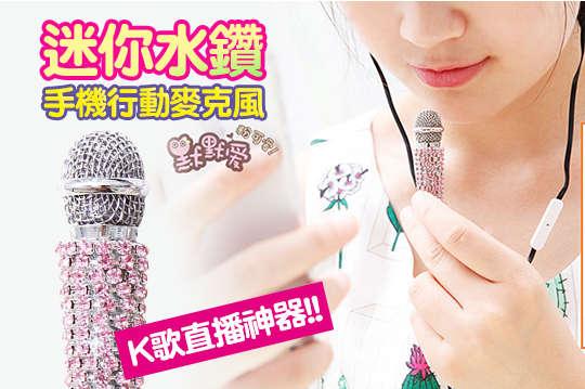 每入只要159元起,即可享有K歌直播神器迷你水鑽手機行動麥克風〈任選一入/二入/四入/六入/八入,顏色可選:香檳色/淺粉色/銀白色/幻彩粉/幻彩藍〉