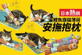 每入只要99元起,即可享有日本熱銷鯉魚旗貓薄荷安撫抱枕〈任選1入/2入/4入/6入/8入/10入/12入,顏色可選:黃/粉/橘〉