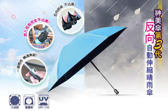 每入只要355元起,即可享有第三代神美傘弧型大傘面抗UV反向自動伸縮晴雨傘〈任選1入/2入/4入/6入/8入/10入/12入/15入/20入/30入,顏色可選:天空藍/湖水綠/亮粉橘/薰衣紫〉