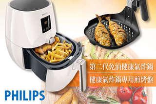 只要990元起,即可享有【PHILIPS飛利浦】健康氣炸鍋/健康氣炸鍋專用煎烤盤等組合