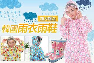 每入只要349元起,即可享有韓國加大帽沿滿版系列雨衣/雨鞋〈一入/二入/三入/四入/六入,款式可選:米白貓頭鷹/粉色糖果/藍色汽車,尺寸可選:L/XL/XXL〉