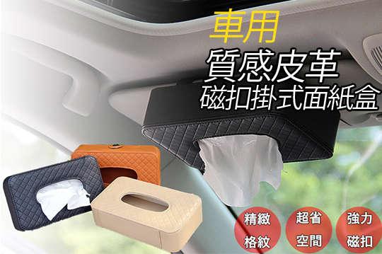 只要339元起,即可享有車用質感皮革磁扣掛式面紙盒/英國格紋磁扣式車用面紙盒等組合,顏色可選:米/黑/咖啡〉