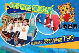 追趕跑跳碰,滾翻不是夢!【小虎世界體能館】針對每一位不同的小朋友,設計活潑、多變化的體操課程!給孩子滿分的元氣、滿分的健康!