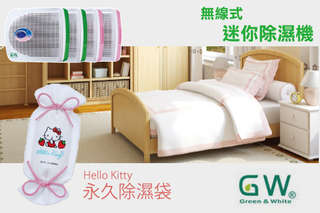 只要199元起(免運費),即可享有Hello Kitty永久除濕袋/【GW】無線式迷你除濕機等組合