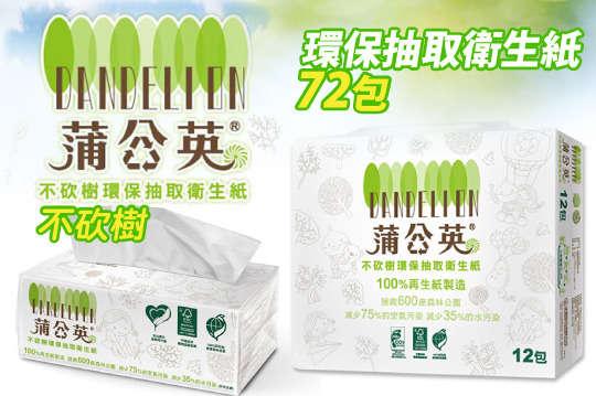 只要599元,即可享有【蒲公英】不砍樹環保抽取衛生紙72包