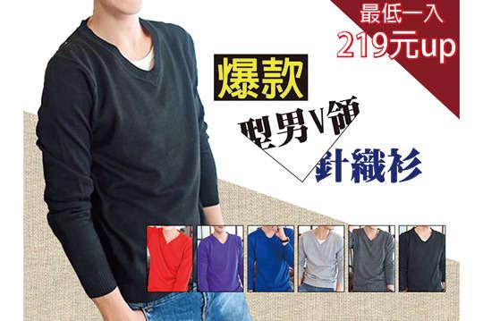 每件只要219元起,即可享有爆款型男V領針織衫〈一件/二件/四件/六件,顏色可選:黑/深灰/淺灰/紅/紫/寶藍,尺寸可選:M/L/XL〉