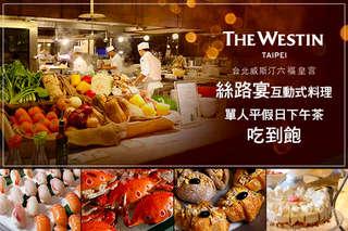 只要860元,即可享有【The WestinTaipei 台北威斯汀六福皇宮-絲路宴】單人絲路宴互動式料理平假日下午茶無限吃到飽〈特別推薦:各式海鮮冷盤、現切生魚片、異國印度料理、烤肉區、燉煮/湯品區、蒸籠小點熱食區、生菜沙拉、各式汆燙時蔬、現打果汁、各式飲品、麵包區、各式經典甜點等無限享用〉