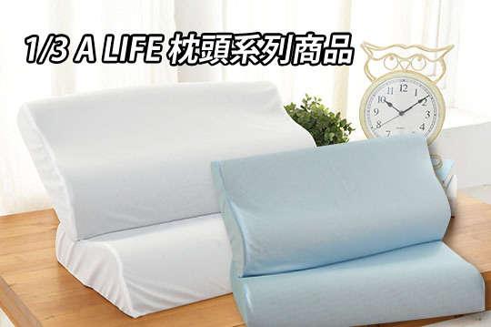 只要190元起(含運費),即可享有【1/3 A LIFE】防黴抗菌枕套/保用五年-防蹣抗菌透氣舒眠記憶枕等組合