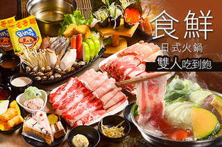 只要718元(雙人價),即可享有【食鮮日式火鍋】雙人吃到飽〈特別推薦:超澎湃海鮮、各式特選肉品、現點手捲及特製料理、拿手小菜及甜品〉