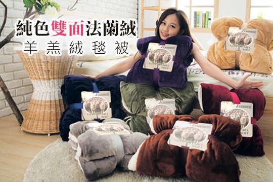 每入只要599元,即可享有純色雙面法蘭絨羊羔絨毯被〈任選一入/二入/三入,顏色可選:灰色/咖啡/軍綠/深藍/棗紅/紫色/駝色〉