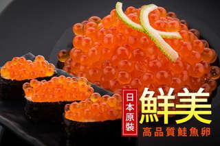 每盒只要599元起,即可享有日本原裝高品質鮭魚卵〈一盒/二盒/三盒/五盒/八盒〉