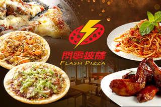 只要299元起,即可享有【閃電披薩Flash Pizza】A.大美味X大滿足2~3人分享套餐 / B.大美味X大滿足雙人分享套餐
