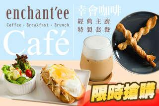 只要275元,即可享有【Enchantée Café 幸會咖啡】經典主廚特製套餐〈法式主廚特製三明治一份 + 法式香草千層棒一份 + 拿鐵任選一杯〉