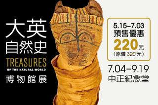 只要220元,即可享有【大英自然史博物館展】預售票單人票一張