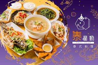 只要548元起,即可享有【星動銀河旅站-泰星動泰式料理】A.二人合菜 / B.四人合菜