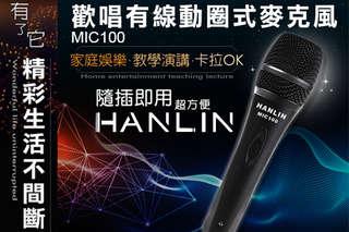 每入只要398元起,即可享有【HANLIN】講課唱歌高清保真行動麥克風(MIC100)〈1入/2入/3入/4入〉