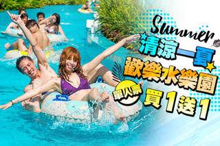 只要599元,即可享有【六福村水樂園】清涼一夏~單人票買一送一專案