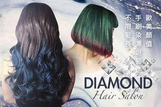 只要398元起,即可享有【DIAMOND Hair Salon】A.網紅顏值!造型剪護通通搞定 / B.自己當網美!自信破表染燙六選一(不限髮長) / C.歐美女孩最愛!回頭搭訕指數100%手刷染漂退髮(不限髮長)