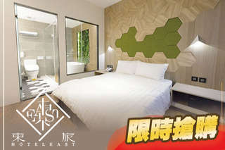 只要2250元,即可享有【台北-東旅Hotel East】台北雙人住宿專案〈含標準雙人房(地下室無窗)不分平假日住宿一晚 + 自助早餐二份〉