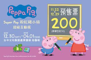 只要200元,即可享有【粉紅豬小妹-超級互動展】單人預售票一張