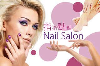 只要299元起,即可享有【指指點點 Nail Salon】A.名媛手部基礎保養+凝膠指甲 / B.名媛足部基礎保養+凝膠指甲
