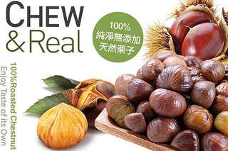 低溫乾燥,補充你的膳食纖維!【韓國100%零添加免剝甘栗】,將整顆栗子烘烤,健康零添加,保留栗子天然的香甜風味,健康零嘴讓你隨身帶著走!