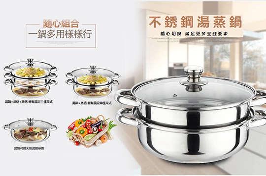 只要499元起,即可享有不鏽鋼可加層湯鍋火鍋蒸煮鍋28CM雙層/三層等組合