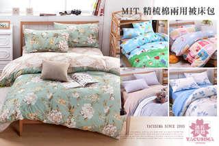 天啊~好捨不得離開床的懷抱!【日本濱川佐櫻】精梳棉兩用被床包系列,精細別緻、手感絕佳,單人、雙人、加大這裡通通都有,讓您睡出舒適感!