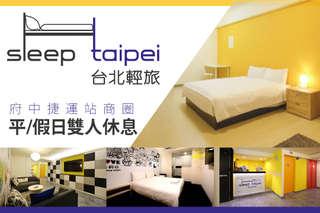 只要499元起,即可享有【台北輕旅複合式旅店Sleep Taipei】雙人休息,府中捷運站商圈~〈含雙人休息 A.平日3小時 / B.平日4小時 / C.假日2小時 / D.平日12小時〉