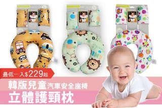只要268元起(含運費),即可享有韓版兒童汽車安全座椅立體護頸枕〈一入/二入/三入,款式可選:A/B