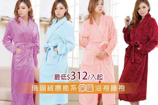 每入只要312元起,即可享有珊瑚絨療癒系保暖浴袍睡袍〈一入/二入/四入,顏色可選:深藍/米白/駝/淺寶藍/大紅/黑/深粉紅/胭脂紅/靚紫/天空藍/淺粉紅/深紫〉