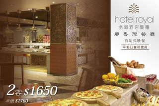 只要1650元,即可享有【知本老爺酒店-那魯灣餐廳】自助式晚餐二客(不分平假日皆可使用)