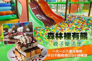 只要299元起(雙人價),即可享有【森林裡有熊親子樂活堡】A.吃喝玩樂甜蜜分享券一張 / B.吃喝玩樂歡樂分享券一張