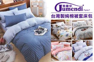 只要890元起,即可享有【法國Jumendi】台灣製純棉被套床包一組,款式可選:單人三件組/雙人四件組/雙人加大四件組/雙人特大四件組,多種花色可選擇
