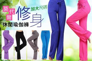 快穿上【莫代爾修身加大尺碼休閒瑜伽褲】,給你的雙腳最美好的體驗,莫代爾超彈力又親膚,還有多色可選,修身+大尺寸,讓你的腿型更好看,棉花糖女孩也可穿!