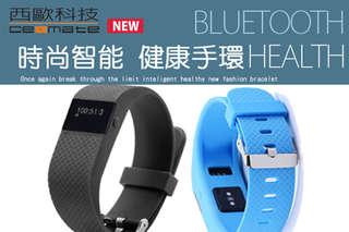 每入只要446元起,即可享有【西歐科技】藍芽健康智能心率手環〈2入/4入/6入,顏色可選:藍色/黑色〉