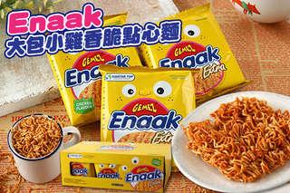 韓國超夯的【Enaak-大包小雞香脆點心麵】給麻吉超滿足的大份量,香脆口感,讓人忍不住一口接著一口!