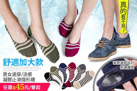 每入只要45元起,即可享有台灣製條紋款男女適用加大後跟凝膠涼感隱形襪〈任選6入/9入/12入/24入,顏色可選:黑色/綠色/深藍色/紫紅色/深灰色/卡其色〉